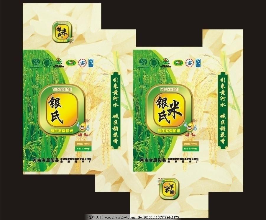 包装设计 包装展开图 大米 稻谷 广告设计 绿色 米包装盒矢量素材 米