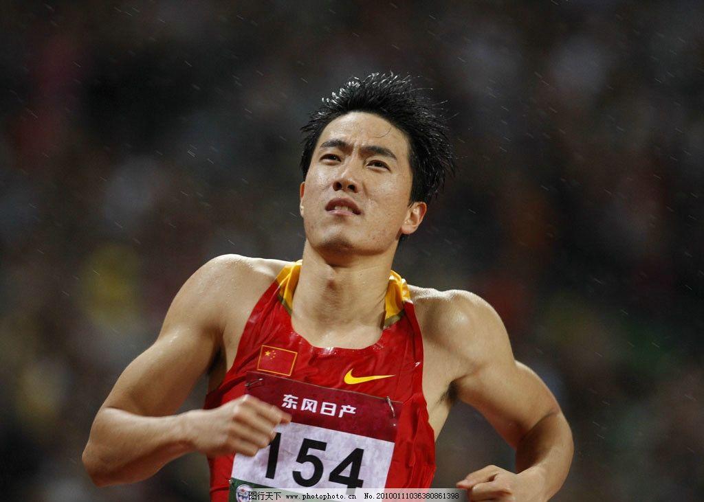 刘翔冲刺瞬间 中国 运动员 田径 冠军 世界冠军