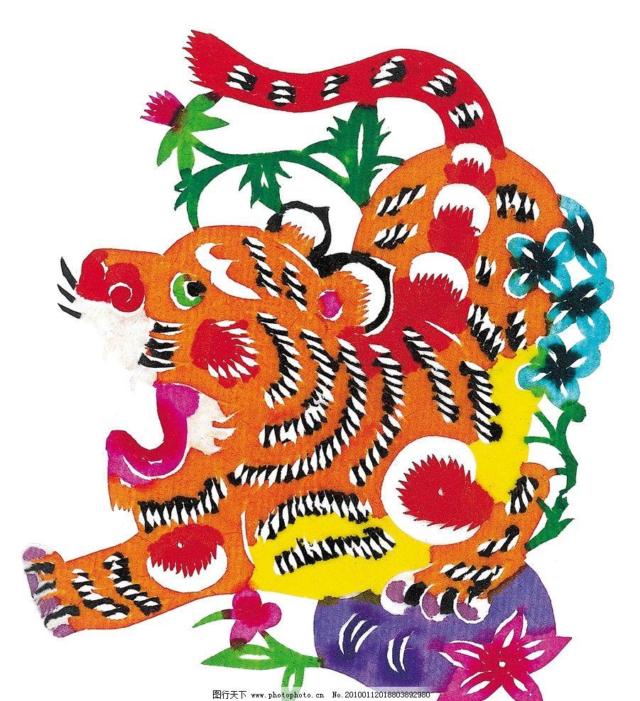 十二生肖剪纸 老虎图片