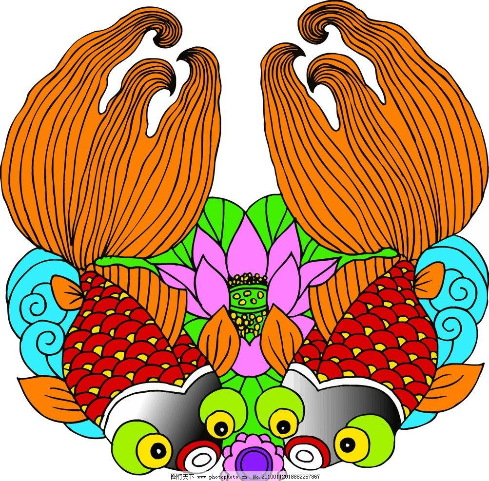 莲花 金鱼 年年有余 年年有鱼 吉祥图案 传统文化 文化艺术 矢量 ai