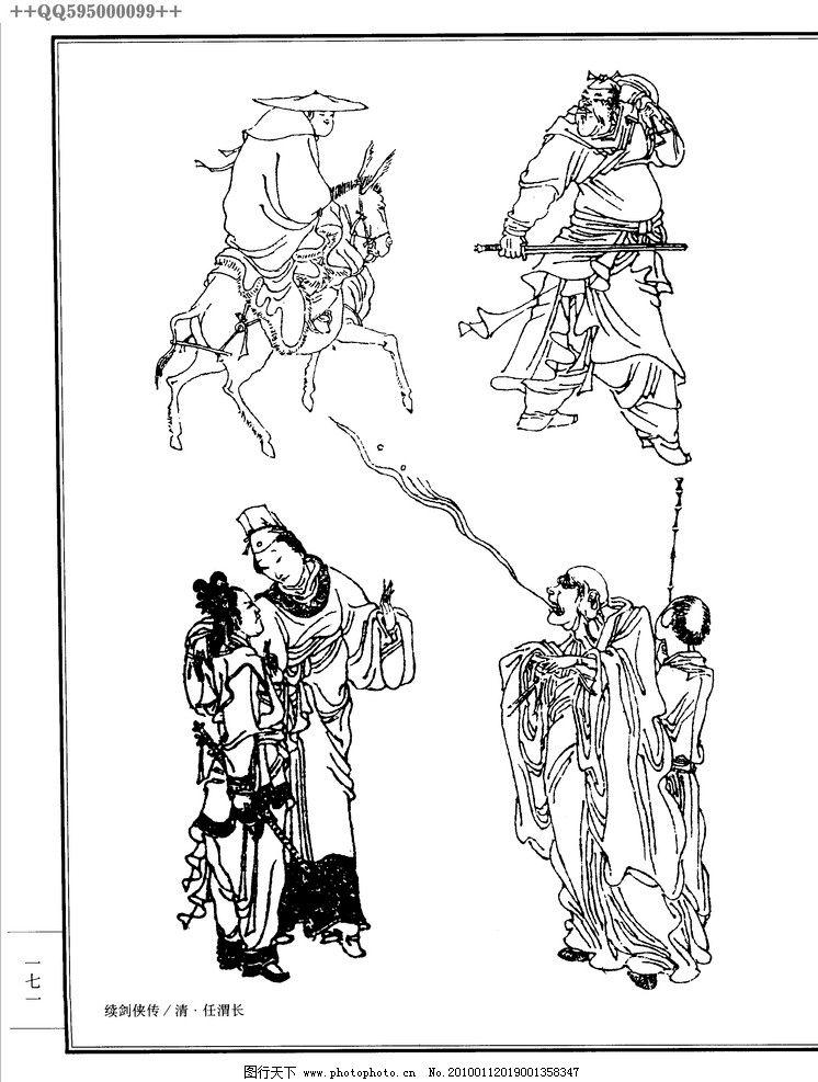 白描人物12 古代人物 人物图稿 人物图谱 白描 手绘 线描 黑白稿 绘画