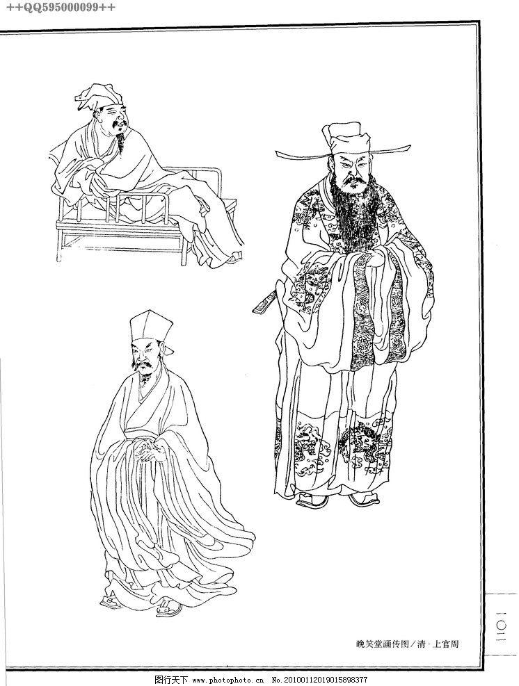 白描人物图谱46 古代人物 人物图稿 手绘 线描 黑白稿 绘画