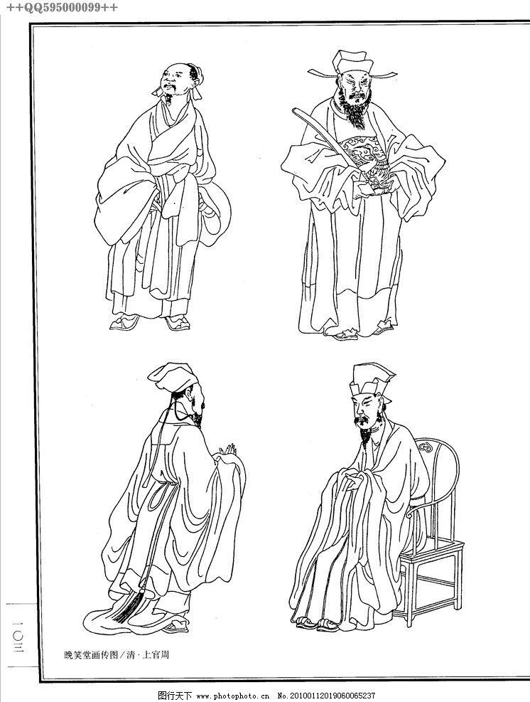 手绘 线描 黑白稿 绘画 人物画 古典人物 古人 墨线稿 古代名人 历史