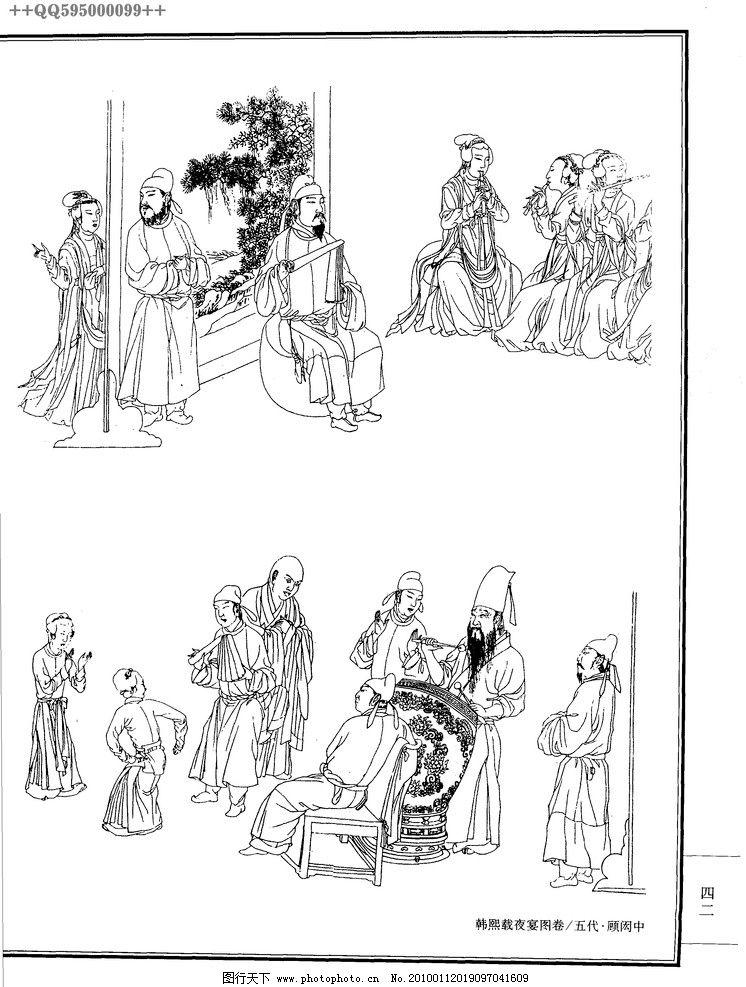 白描人物图谱 古代人物 人物图稿 手绘 线描 黑白稿 绘画 人物画