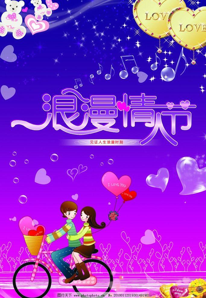 浪漫情人节 浪漫恋人 星形 音乐符号 透明心 小熊 巧克力 紫色