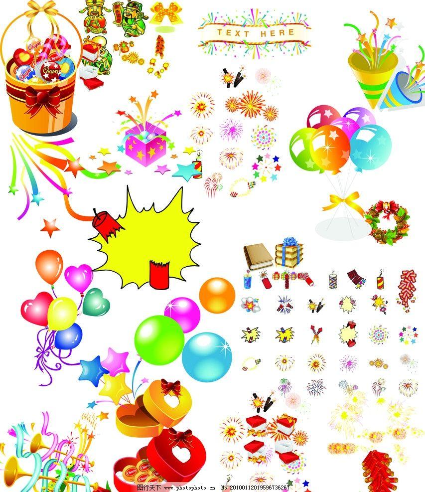 扣好的气球小礼物等 爱心盒子 礼花 小花篮 小喇叭 可爱的的小礼物等