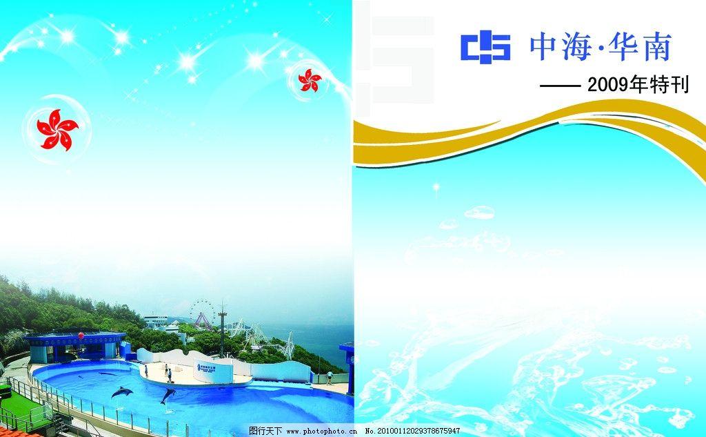 企业画册 海洋 蓝色 泡泡 紫荆花 画册设计 广告设计模板 源文件 300