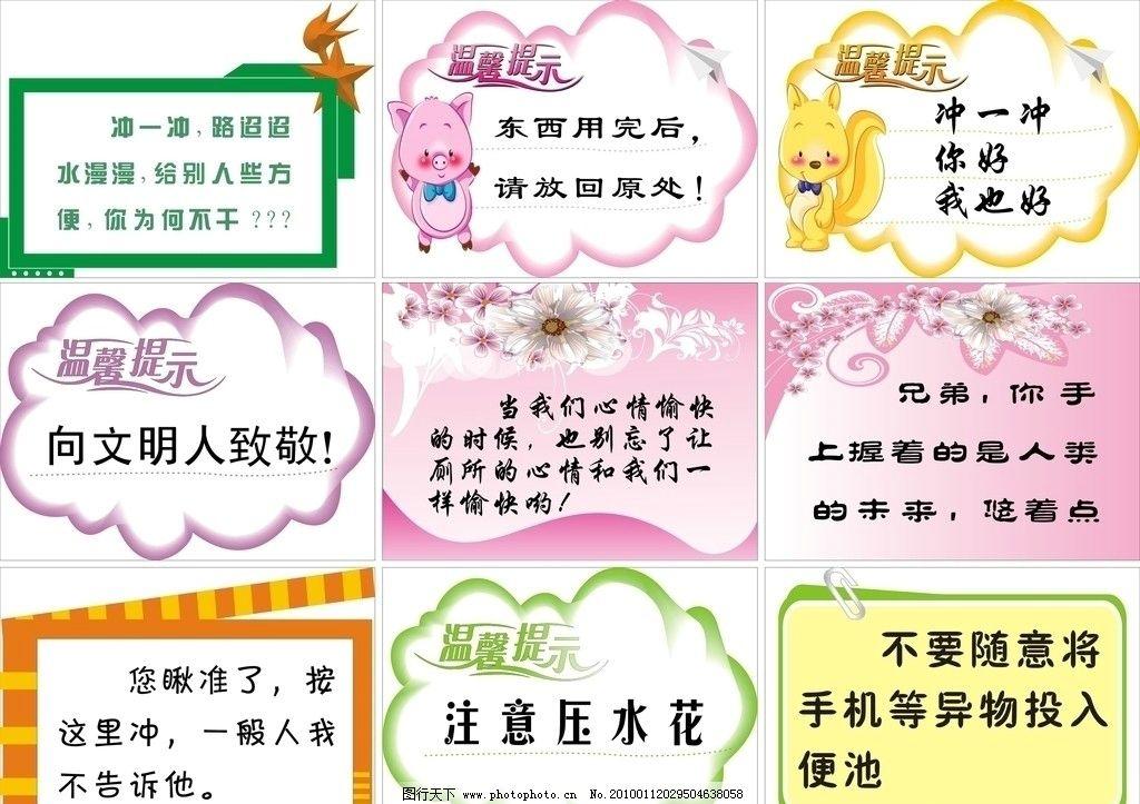标语 洗手间标语 模块 花边 动物 广告设计 矢量