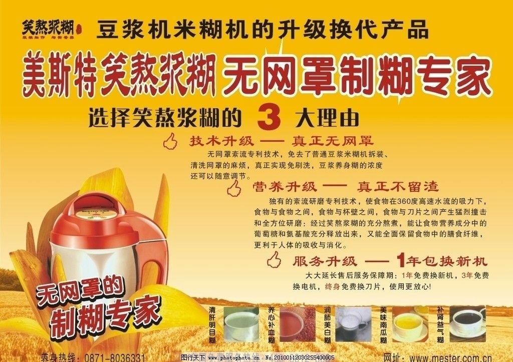豆浆机 美斯特 笑熬浆糊豆浆机 豆浆机宣传单 宣传单页 广告设计