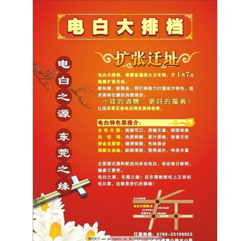 宣传单 大排档 餐馆 饮食      电白 东莞 dm宣传单 广告设计 矢量 cd