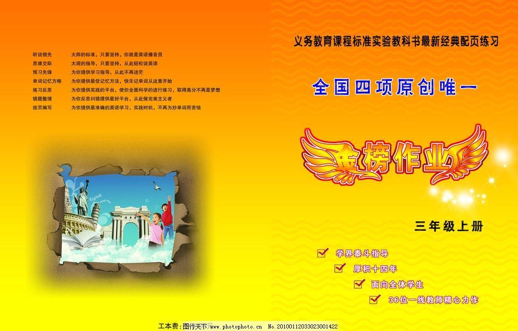 书皮 小学生书皮 英语 小孩 翅膀 星星 封面 封皮 源文件图片