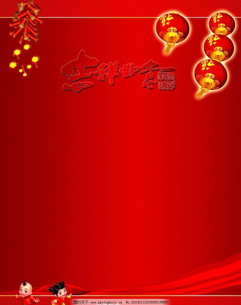 吉祥如意 灯笼素材 psd高清分层素材 爆竹 红色喜庆背景模版 底纹