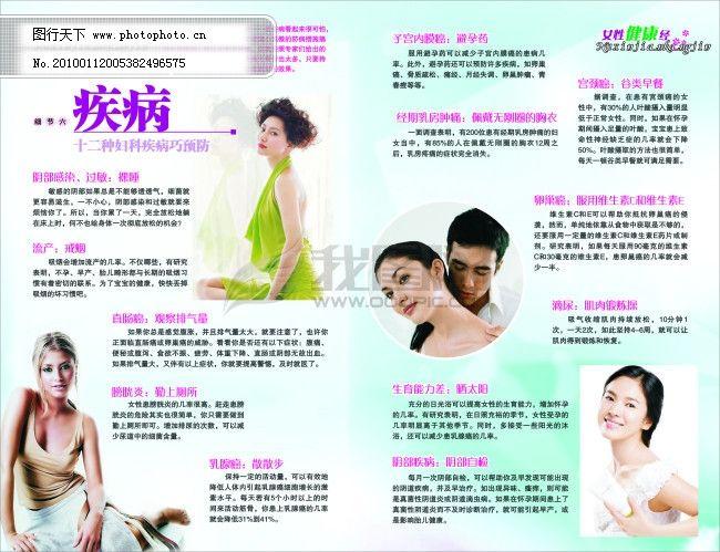 预防 妇科疾病/预防妇科疾病