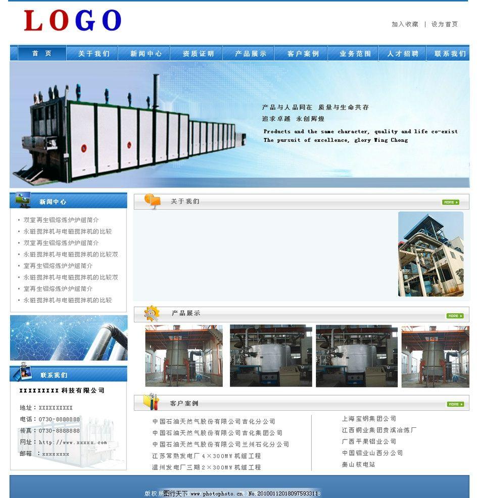 网页 网页模板 网页设计 中文模版 源文件