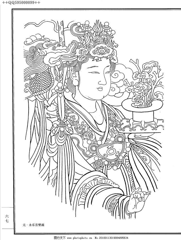 永乐壁画 古代人物 人物图稿 人物图谱 白描 手绘 线描 黑白稿 绘画