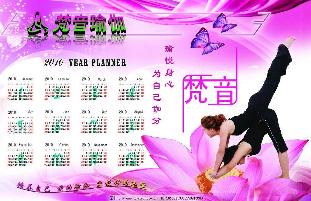瑜伽 瑜伽图片 瑜伽健身 瑜伽海报 瑜伽宣传 宣传单 dm宣传单 广告