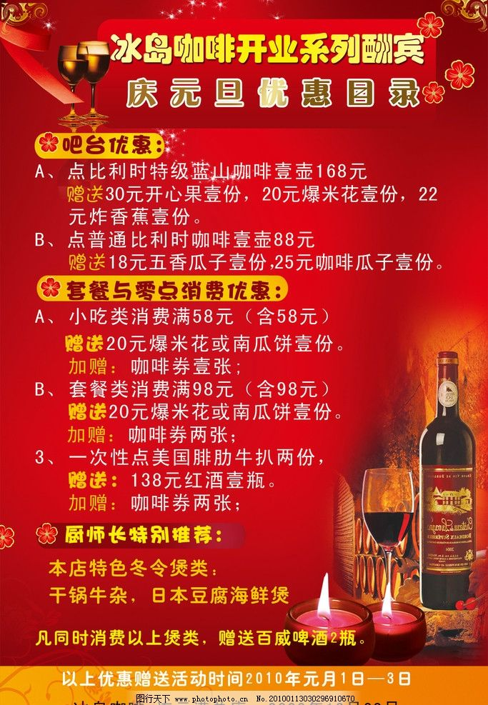 咖啡店海报 开业 红酒 红烛 红色背景 花纹 酒杯 展板模板 广告设计模