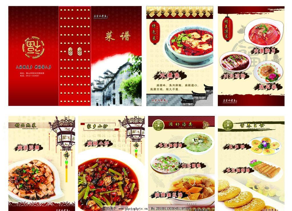 菜谱系列设计图片