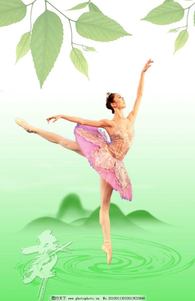 舞蹈图片 树叶 山 水 背景图片 学校素材 psd分层素材 源文件 72dpi