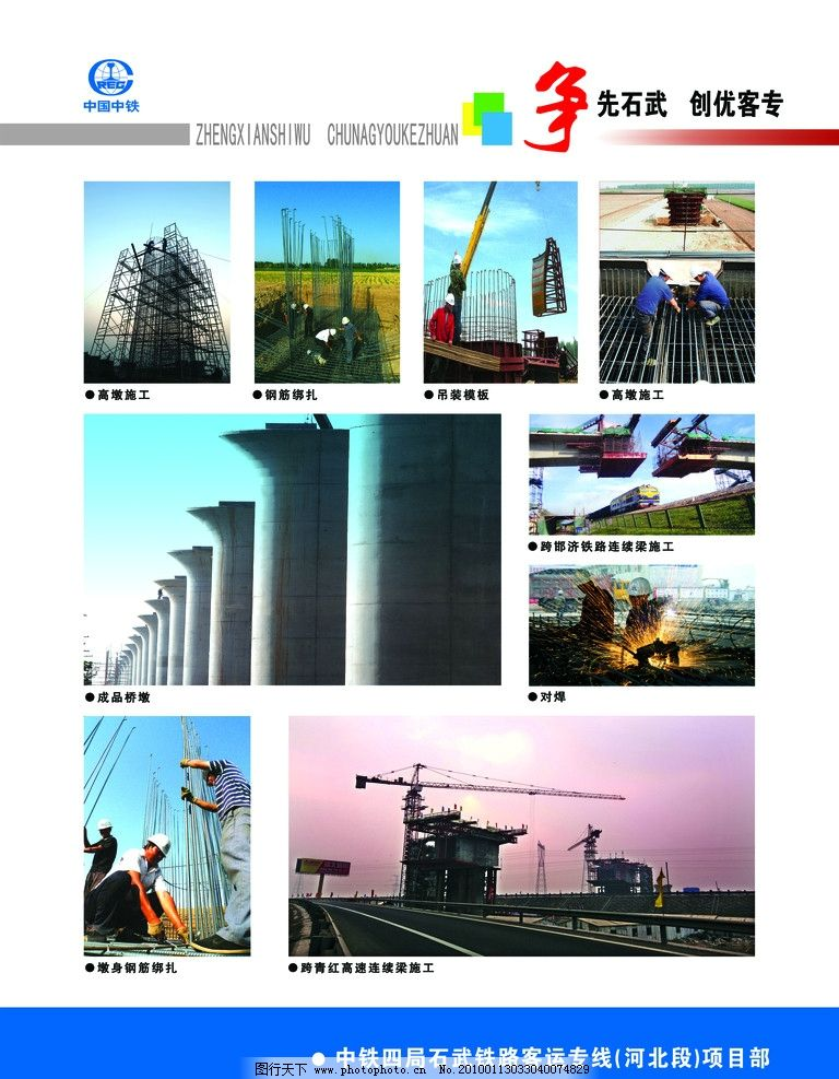 中国中铁 中铁四局 施工图片 企业宣传 展板 争先石武 创优客专 桥 人