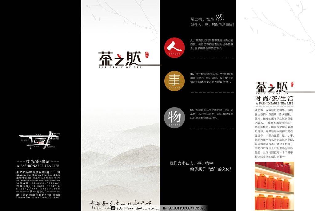 折页设计 宣传 视觉 茶叶 山 树枝 版式设计 铁罐 时尚 生活