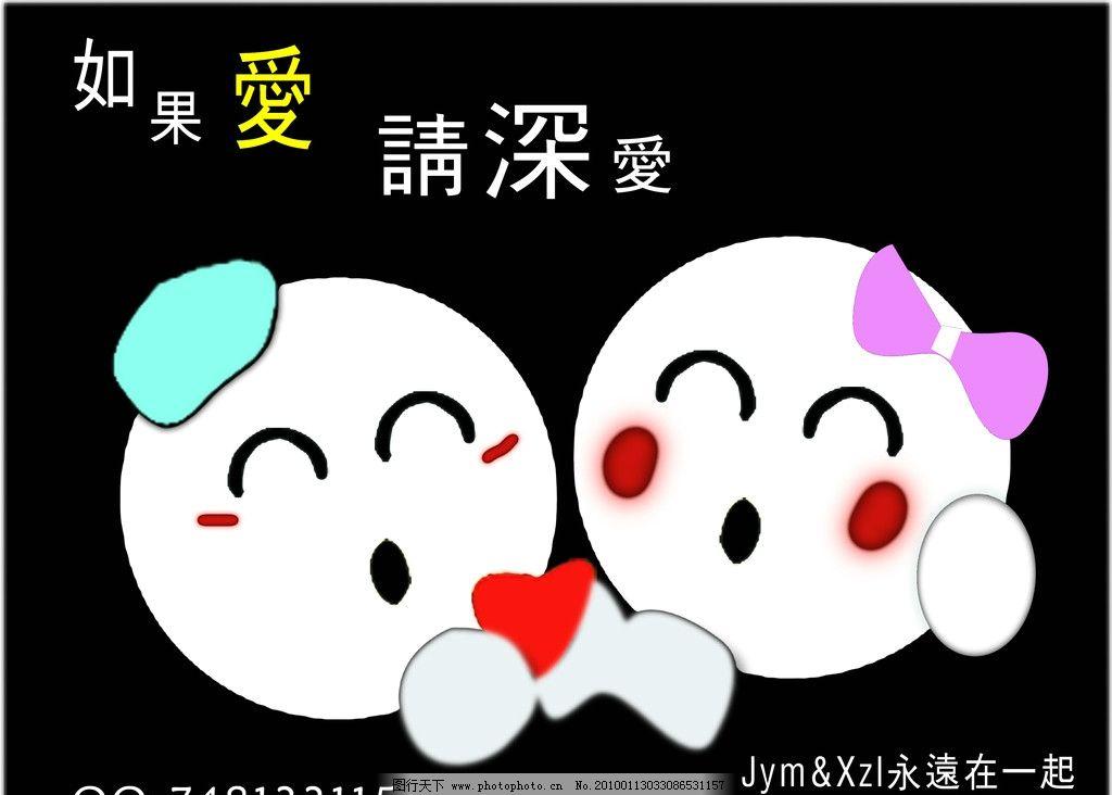 如果爱 请深爱 可爱图片 黑色背景 白色卡通情侣 情侣 jym xzl qq