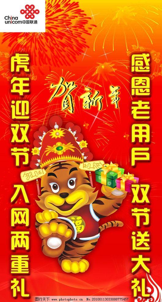 联通 虎年 新年 双节 海报 送礼 广告 宣传 分层素材 公路交通