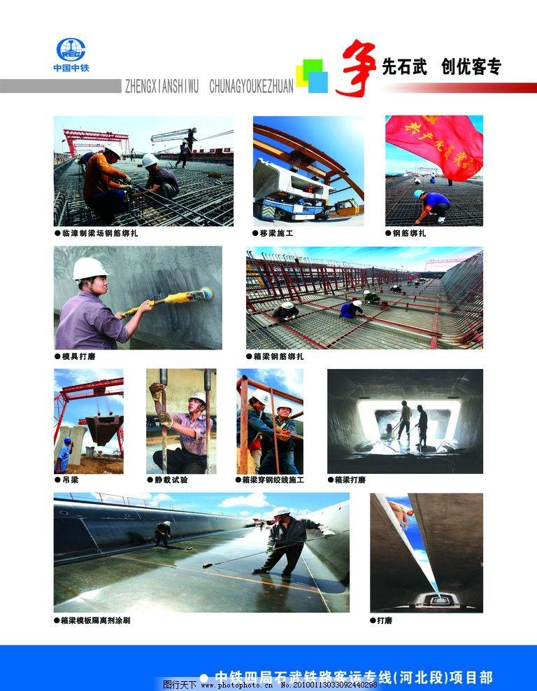 中国中铁 中铁四局 制梁场 施工图片 企业宣传 展板 争先石武 创优客