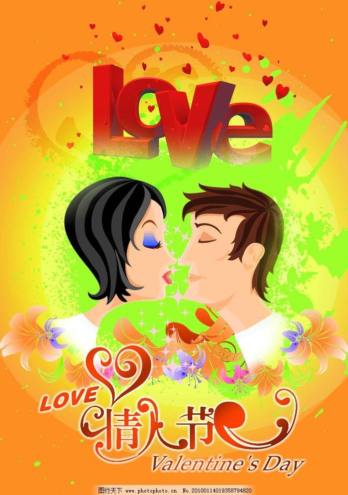 情人节素材 情侣 浪漫情侣 商场吊旗 海报 接吻 节日素材 源文件