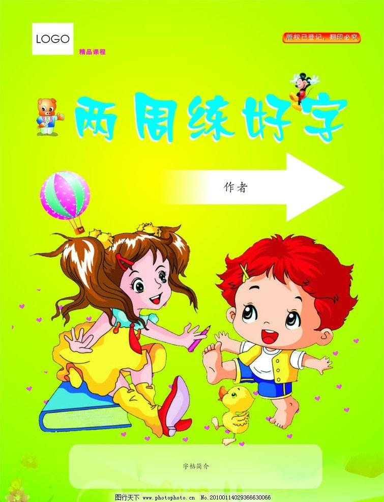 字帖封面設計 兒童 書本 熱氣球 可愛 花草 畫冊設計 廣告設計