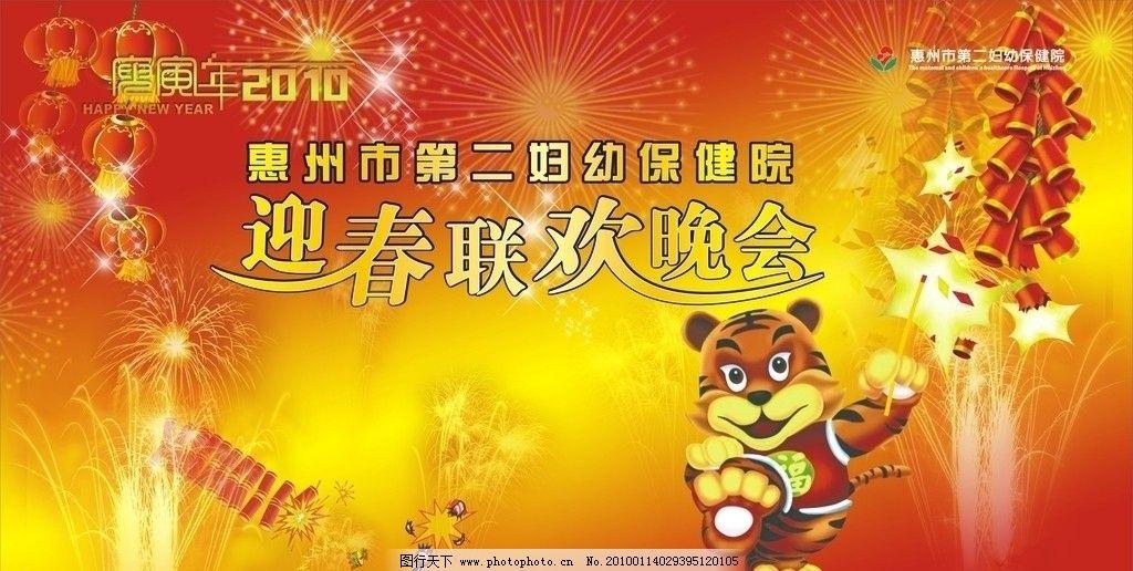 新年背景 虎 鞭炮 喜庆 灯笼 烟花 画册 画册设计 广告设计 矢量 cdr