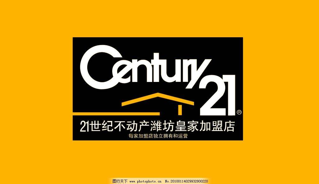 21世纪房产名片模板
