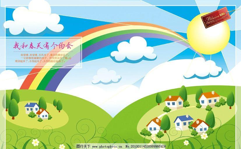 春天 彩虹 绿草 天空 卡通 儿童模板 幼儿园模板 太阳 绿地 白云 风色