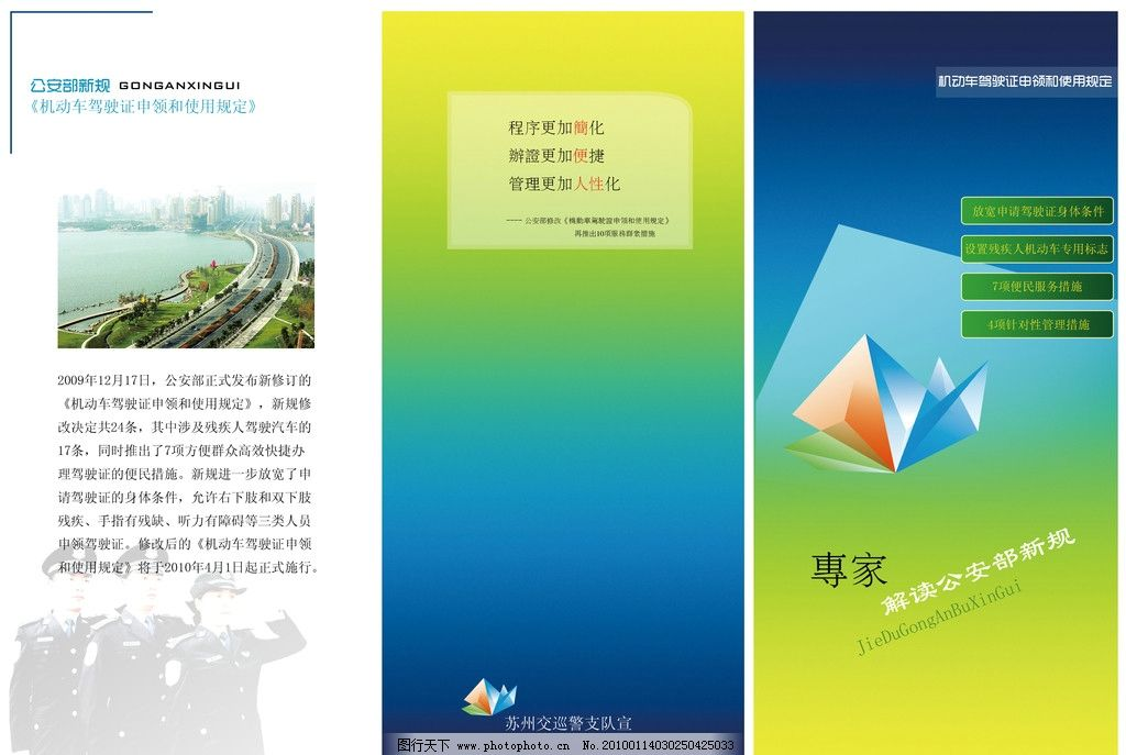 苏州交巡警三折页封面设计图片_展板模板_广告设计_图