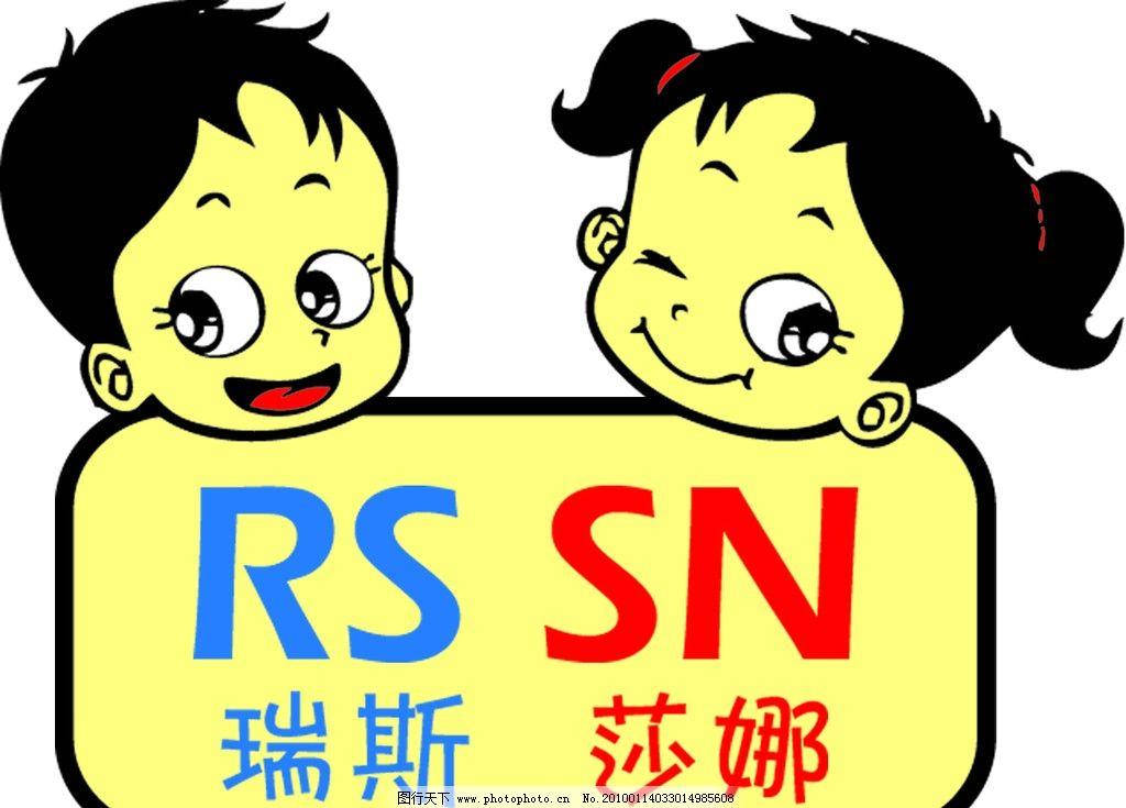 童装logo 童装 logo 男孩 女孩 瑞斯 莎娜 psd分层素材 源文件 300dpi