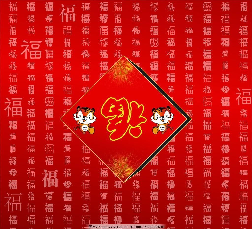 百福图 春节背景图片