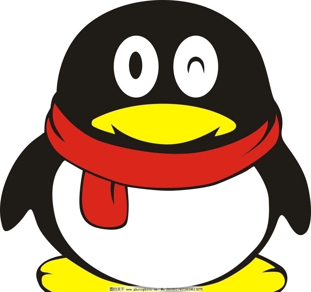 小企鹅 可爱的qq 矢量素材