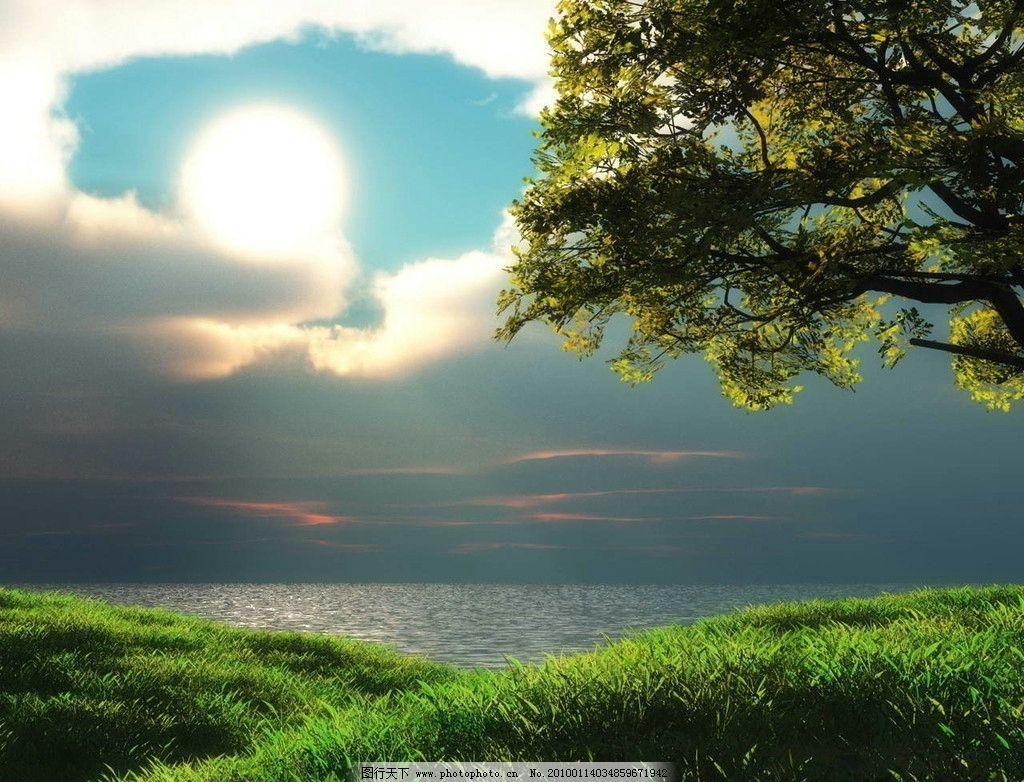 风景 太阳 树水 青草 云层 风景画 阳光 摄影