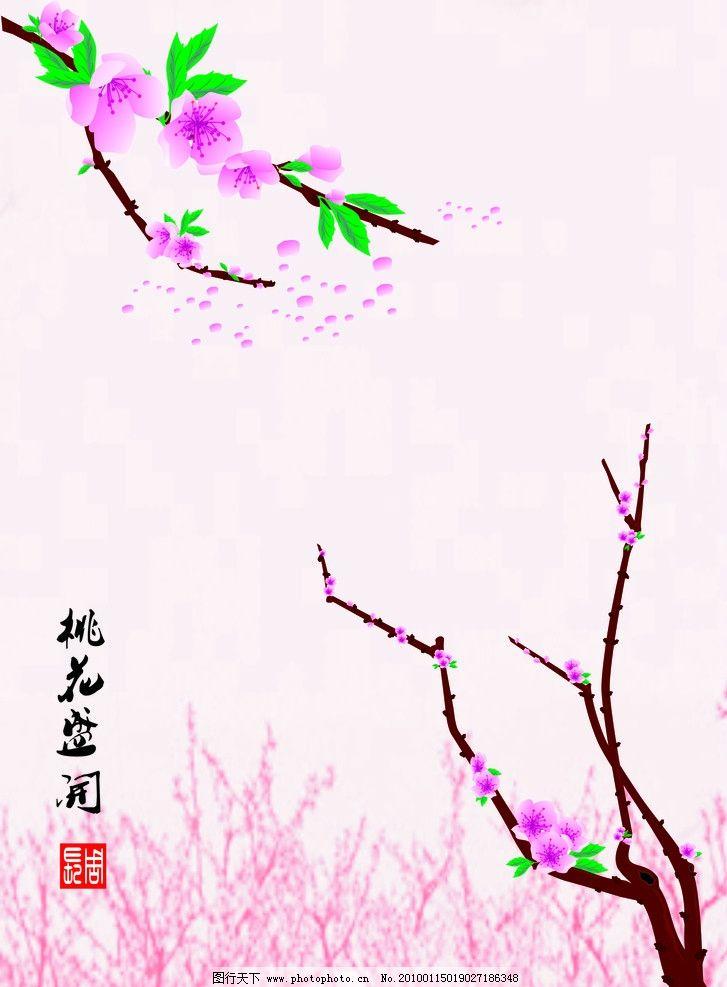 桃花 桃园 背景 美术绘画 文化艺术 矢量 cdr
