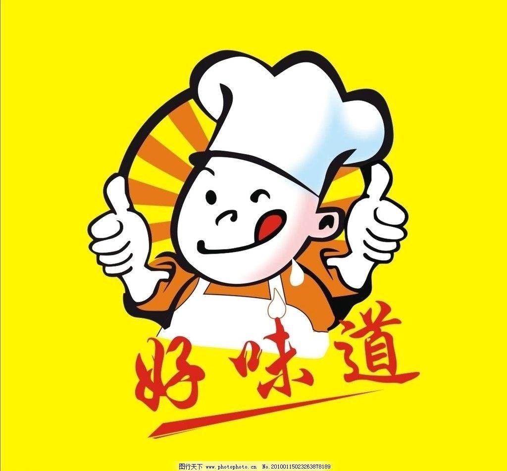 卡通动漫厨师头像