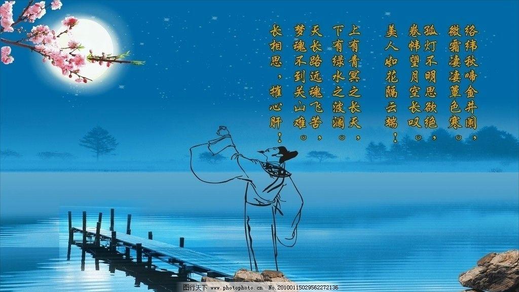 相思 思念 月亮 梅花 桥 湖面 夜晚 夜景 蓝色 萧瑟 诗句 李白 矢量