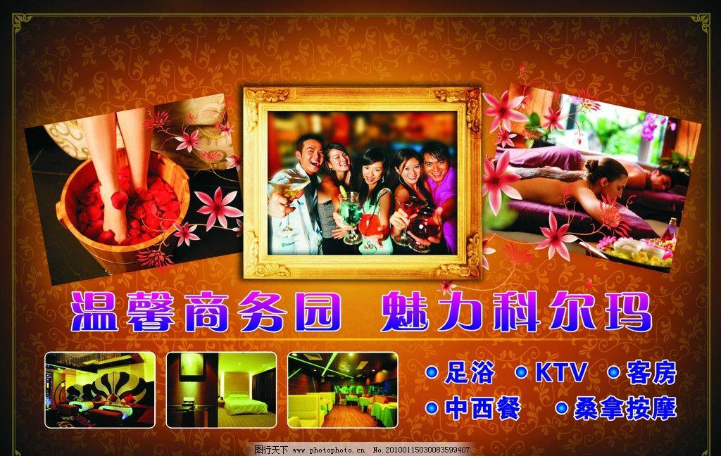 酒店海报 沐足 桑拿 喝酒 美丽背景 古典相框 粉红色花 矢量