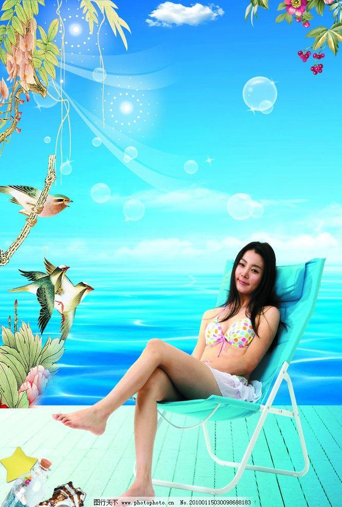 清凉背景 清爽 夏天 冰凉 美女 模特 青春 活泼 可爱 动感 漂亮 美丽