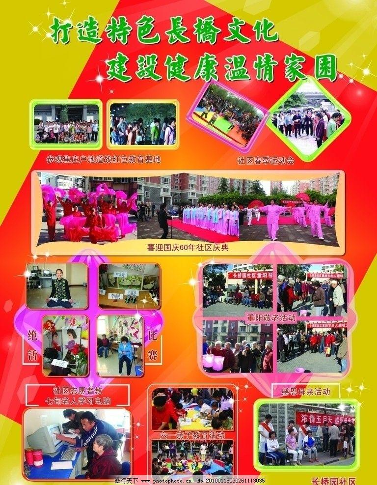 社区文体活动图片