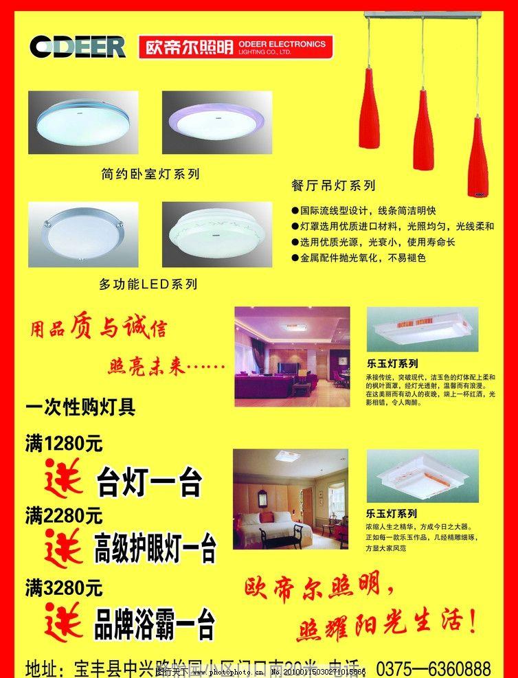 欧帝尔照明图片_展板模板_广告设计_图行天下图库