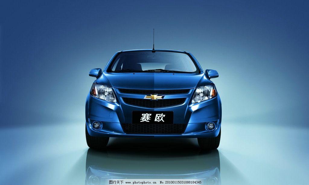 新赛欧 上海通用 雪佛兰 合资品牌 轿车 正面 汽车 现代科技 交通工具