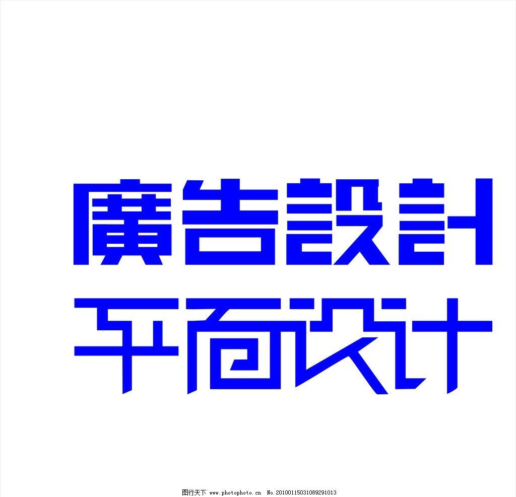 平面广告设计变形字 文字 艺术字 变形字 平面设计字 广告设计 矢量