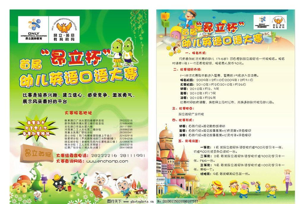 幼儿大赛 幼儿 学生 培训 学校 比赛 英语 口语 矢量设计 其他设计