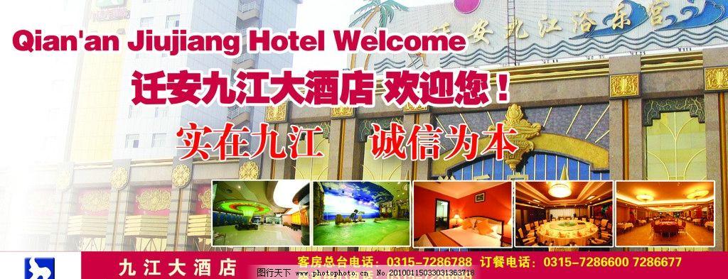 酒店 欢迎您 大酒店图片 酒店宣传广告 源文件