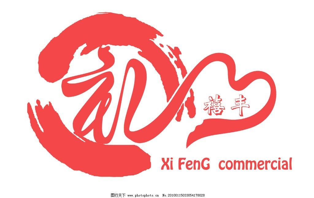 公司 禮品 商貿有限公司 logo設計圖片